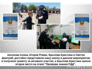 Аксенова Алина, Егоров Роман, Крылова Кристина и Лаптев Дмитрий, достойно предст