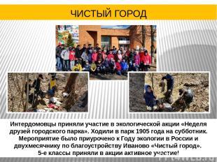Интердомовцы приняли участие в экологической акции «Неделя друзей городского пар