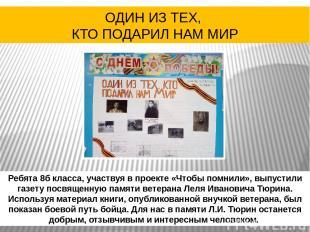 Ребята 8б класса, участвуя в проекте «Чтобы помнили», выпустили газету посвященн