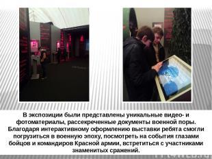 В экспозиции были представлены уникальные видео- и фотоматериалы, рассекреченные