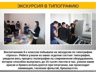 Воспитанники 8-х классов побывали на экскурсии по типографии «Xpress». Ребята уз
