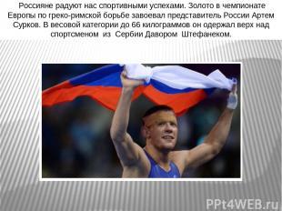 Россияне радуют нас спортивными успехами. Золото в чемпионате Европы по греко-ри