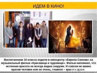 Воспитанники 10 класса ходили в киноцентр «Европа Синема» на музыкальный фильм «
