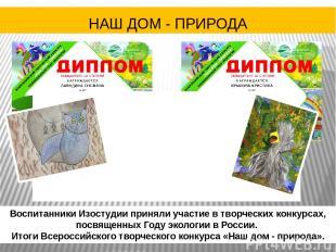 НАШ ДОМ - ПРИРОДА Воспитанники Изостудии приняли участие в творческих конкурсах,