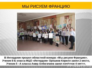 МЫ РИСУЕМ ФРАНЦИЮ В Интердоме прошел областной конкурс «Мы рисуем Францию». Учен