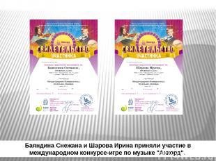 Баяндина Снежана и Шарова Ирина приняли участие в международном конкурсе-игре по