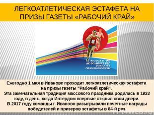 """Ежегодно 1 мая в Иванове проходит легкоатлетическая эстафета на призы газеты """"Ра"""
