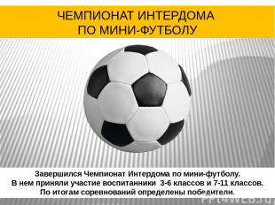 Завершился Чемпионат Интердома по мини-футболу. В нем приняли участие воспитанни