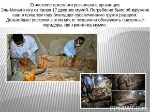 Египетские археологи раскопали впровинции Эль-Миньякюгу отКаира 17 древних