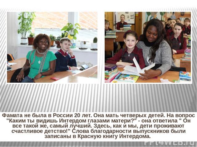 Фамата не была в России 20 лет. Она мать четверых детей. На вопрос