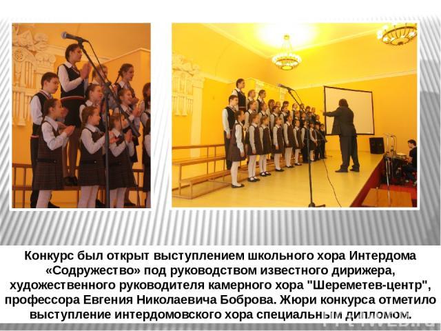 Конкурс был открыт выступлением школьного хора Интердома «Содружество» под руководством известного дирижера, художественного руководителя камерного хора