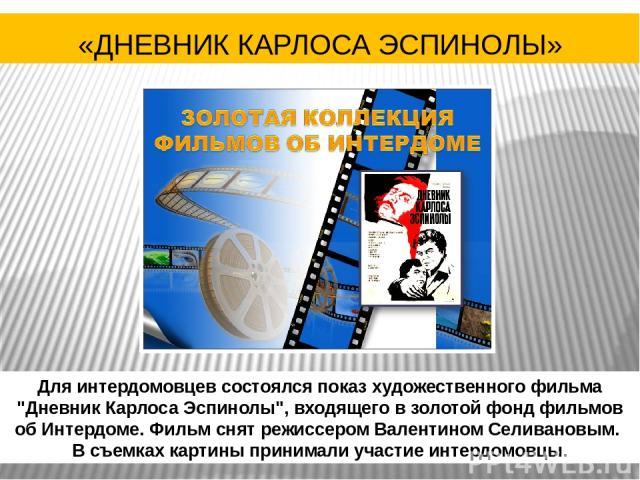 «ДНЕВНИК КАРЛОСА ЭСПИНОЛЫ» Для интердомовцев состоялся показ художественного фильма