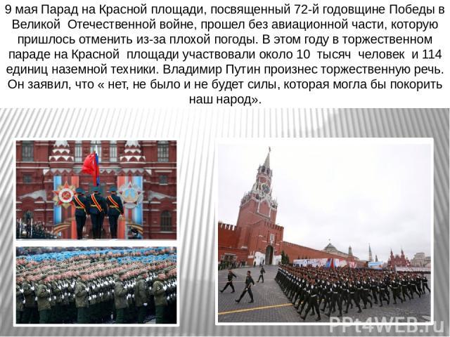 9 мая Парад на Красной площади, посвященный 72-й годовщине Победы в Великой Отечественной войне, прошел без авиационной части, которую пришлось отменить из-за плохой погоды. В этом году в торжественном параде на Красной площади участвовали около 10 …