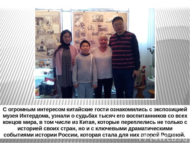 С огромным интересом китайские гости ознакомились с экспозицией музея Интердома, узнали о судьбах тысяч его воспитанников со всех концов мира, в том числе из Китая, которые переплелись не только с историей своих стран, но и с ключевыми драматическим…