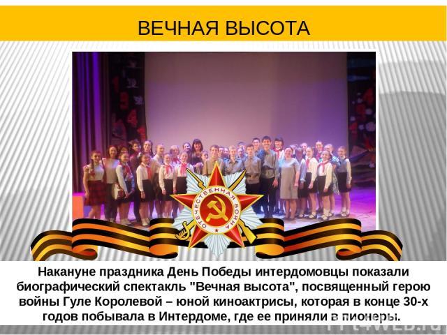ВЕЧНАЯ ВЫСОТА Накануне праздника День Победы интердомовцы показали биографический спектакль