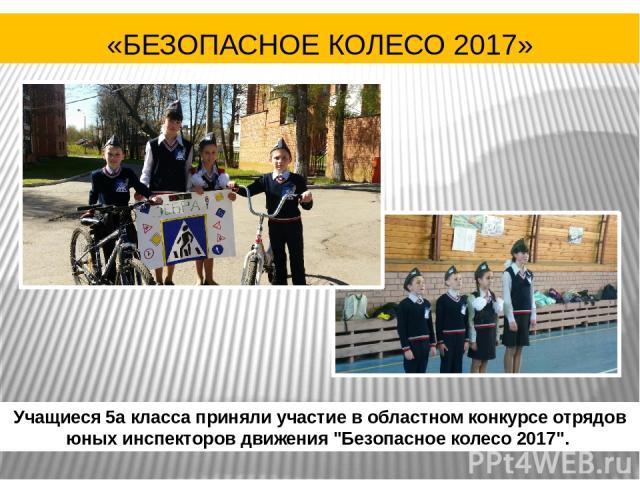 Учащиеся 5а класса приняли участие в областном конкурсе отрядов юных инспекторов движения