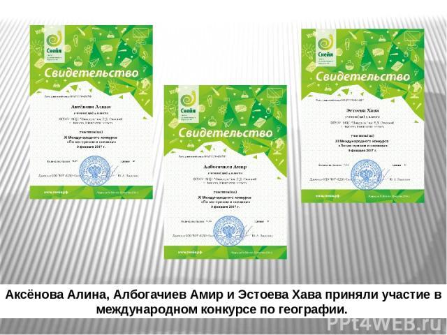 Аксёнова Алина, Албогачиев Амир и Эстоева Хава приняли участие в международном конкурсе погеографии.