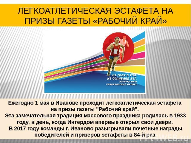 Ежегодно 1 мая в Иванове проходит легкоатлетическая эстафета на призы газеты