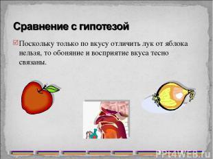 Поскольку только по вкусу отличить лук от яблока нельзя, то обоняние и восприяти