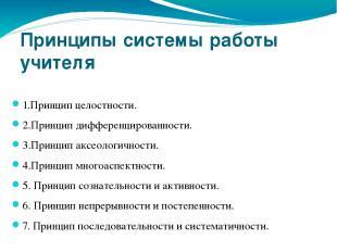 Принципы системы работы учителя 1.Принцип целостности. 2.Принцип дифференцирован