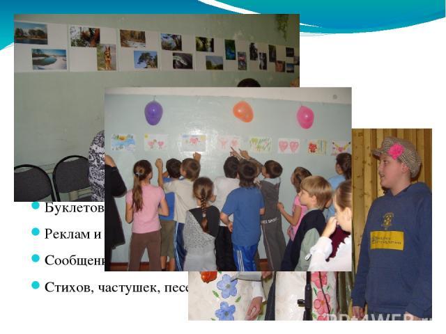 Конкурсы Рисунков и плакатов Кроссвордов Синквейнов Буклетов Реклам и антиреклам Сообщений Стихов, частушек, песен