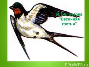 "И. Белоусова ""Весенняя гостья"""