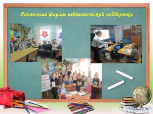 Различные формы педагогической поддержки