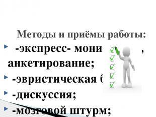 -экспресс- мониторинг, анкетирование; -эвристическая беседа; -дискуссия; -мозгов