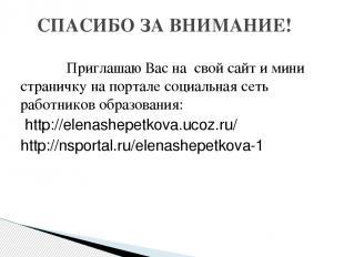 Приглашаю Вас на свой сайт и мини страничку на портале социальная сеть работнико