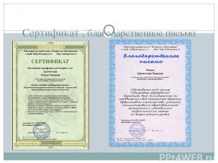 Сертификат , благодарственное письмо