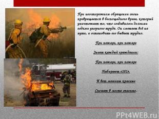 При неосторожном обращении огонь превращается в беспощадного врага, который унич
