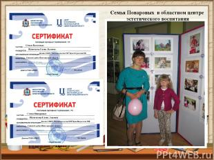 Семья Поваровых в областном центре эстетического воспитания