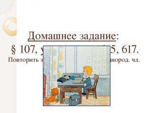 Домашнее задание: § 107, упражнение 615, 617. Повторить знаки препинания при одн