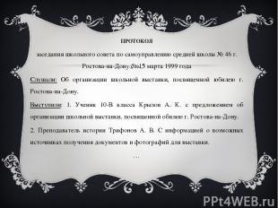 ПРОТОКОЛ заседания школьного совета по самоуправлению средней школы № 46 г. Рост