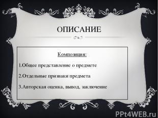 ОПИСАНИЕ Композиция: Общее представление о предмете Отдельные признаки предмета