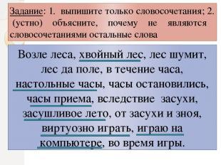 Задание: 1. выпишите только словосочетания; 2. (устно) объясните, почему не явля