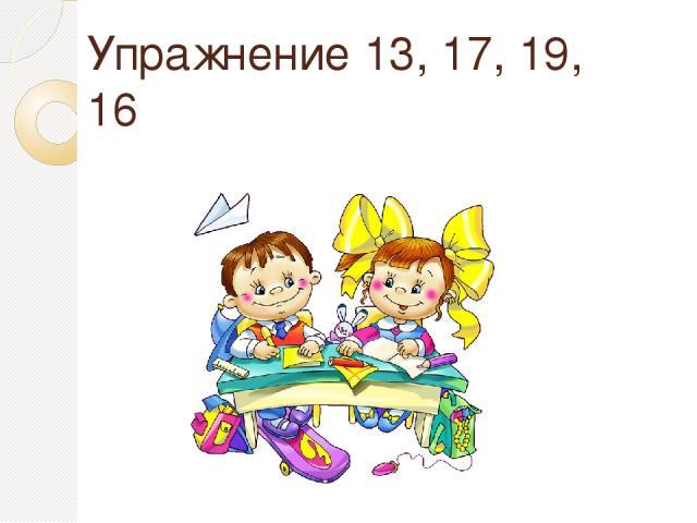 Упражнение 13, 17, 19, 16