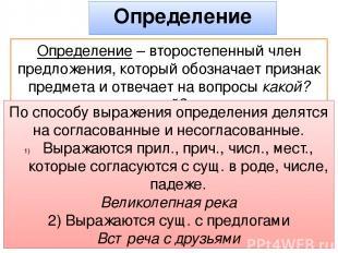 Определение Определение – второстепенный член предложения, который обозначает пр
