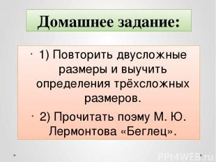 1) Повторить двусложные размеры и выучить определения трёхсложных размеров. 2) П