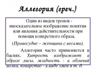 Аллегория (греч.) Один из видов тропов - иносказательное изображение понятия или