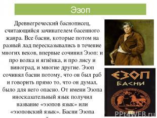 Древнегреческий баснописец, считающийся зачинателем басенного жанра. Все басни,