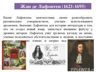 Жан де Лафонтен (1621-1695) Басни Лафонтена замечательны своим разнообразием, ри