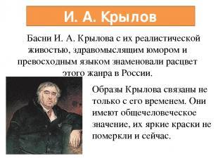 Басни И. А. Крылова с их реалистической живостью, здравомыслящим юмором и превос
