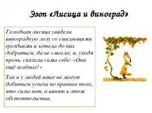 Эзоп «Лисица и виноград» Голодная лисица увидела виноградную лозу со свисающими