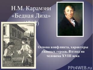 Н.М. Карамзин «Бедная Лиза» (1792) Основа конфликта, характеры главных героев. В