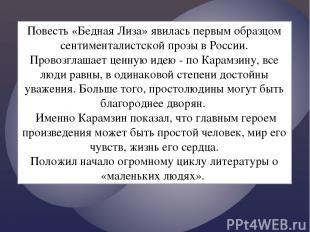 Повесть «Бедная Лиза» явилась первым образцом сентименталистской прозы в России.