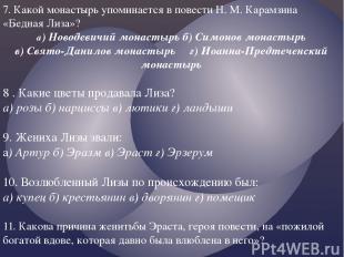 7. Какой монастырь упоминается в повести Н. М. Карамзина «Бедная Лиза»? а) Новод