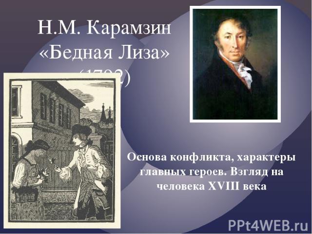 Н.М. Карамзин «Бедная Лиза» (1792) Основа конфликта, характеры главных героев. Взгляд на человека XVIII века {