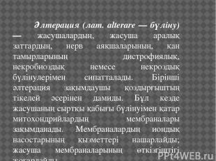 Әлтерация (лат. alterare — бүліну) — жасушалардың, жасуша аралық заттардың, нерв