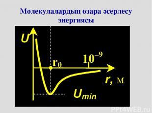 Молекулалардың өзара әсерлесу энергиясы